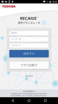 RECAIUS 音声トランスレータ くまモン版 poster