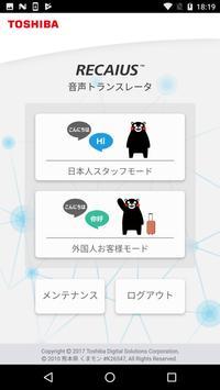 RECAIUS 音声トランスレータ くまモン版 apk screenshot