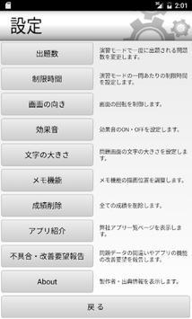 助産師試験 過去問題集 apk screenshot