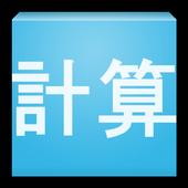 計算トレーニング icon
