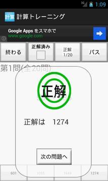 計算トレーニング apk screenshot