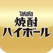 タカラ「焼酎ハイボール」 icon