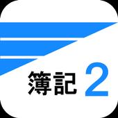 スピード仕訳簿記2級 icon