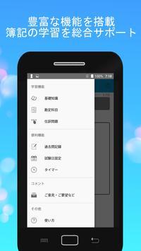 スピード仕訳簿記2級 screenshot 2