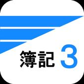 スピード仕訳簿記3級 icon