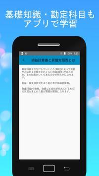 スピード仕訳簿記3級 screenshot 11