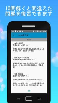 スピード仕訳簿記3級 screenshot 13
