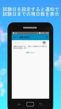 スピード仕訳簿記3級 screenshot 9