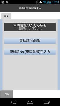 Car Info Report Ⅱ apk screenshot