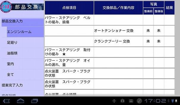 CIR@点検整備フォトブック apk screenshot