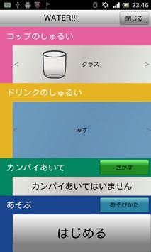WATER!!!-コップに入った水のシミュレータ apk screenshot