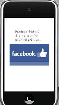 Facebookを使ってネットショップを60分で構築する方法 poster