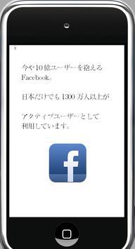 Facebookを使ってネットショップを60分で構築する方法 screenshot 1