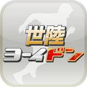世陸ヨーイドン icon