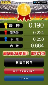 世陸ヨーイドン apk screenshot