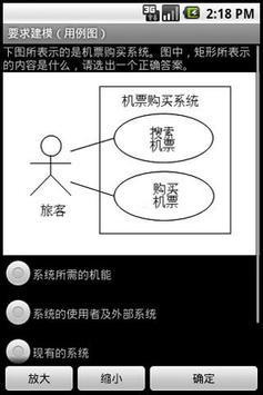 UML建模技能认定测试L1针对练习 poster