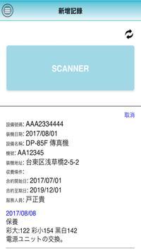 iMainte2 screenshot 2