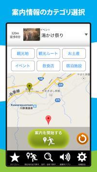 Knavi観光-八ッ場版- screenshot 1