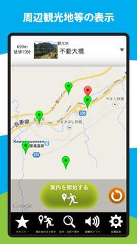 Knavi観光-八ッ場版- screenshot 3