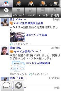 Syncface apk screenshot