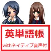 英単語帳withネイティブ音声付 icon