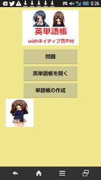 英単語帳withネイティブ音声付 poster