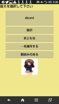 英単語帳withネイティブ音声付 screenshot 1