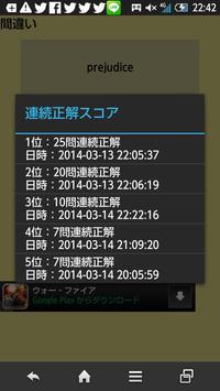 英単語帳withネイティブ音声付 screenshot 2