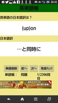 英単語帳withネイティブ音声付 screenshot 3