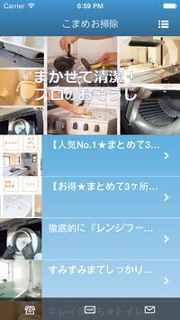 専門ハウスクリーニング&家事代行 (株)ブレス apk screenshot