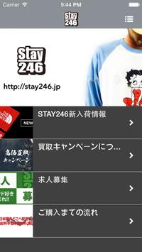 ブランド古着高価買取のステイ246 apk screenshot