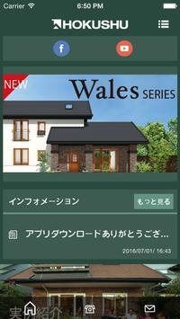 北洲ハウジング公式アプリ poster