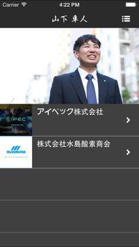 山下隼人の公式アプリ apk screenshot