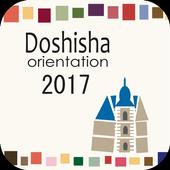 2017年度同志社大学オリエンテーション icon
