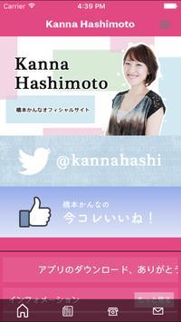 橋本かんな公式アプリ poster