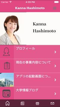 橋本かんな公式アプリ apk screenshot