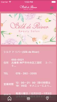 Silk de River(シルクドリバー) apk screenshot