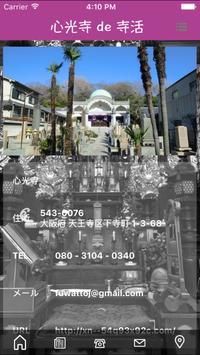心光寺(しんこうじ)de寺活アプリ apk screenshot