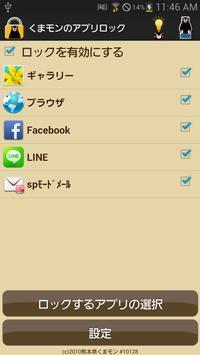 くまモンのアプリロック poster