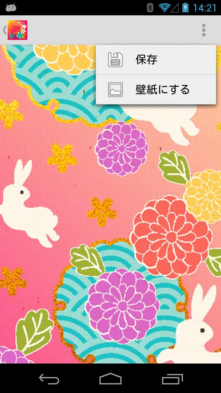 Android 用の 可愛い和風壁紙 かわいい待ち受けで楽しもう Apk を
