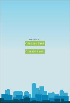 MyTrunkサーチ ~トランクルーム検索アプリ~ poster