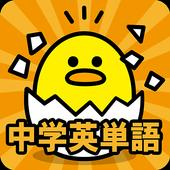 中学生の英単語 - 中学英語の勉強アプリ icon