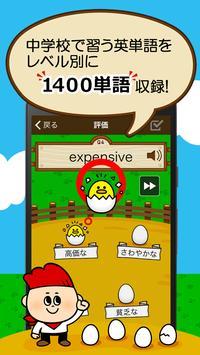 中学生の英単語 - 中学英語の勉強アプリ poster