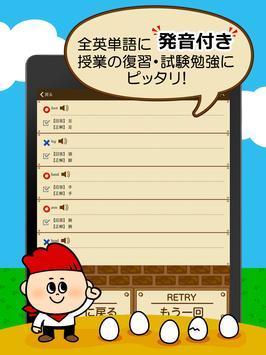 中学生の英単語 - 中学英語の勉強アプリ apk screenshot