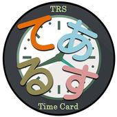 派遣業務勤怠管理アプリ( TrsTimeCard ) icon