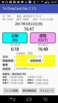 派遣業務勤怠管理アプリ( TrsTimeCard ) poster