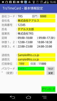 派遣業務勤怠管理アプリ( TrsTimeCard ) screenshot 1