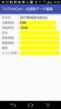 派遣業務勤怠管理アプリ( TrsTimeCard ) apk screenshot