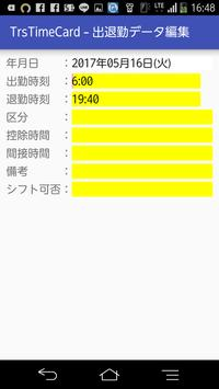 派遣業務勤怠管理アプリ( TrsTimeCard ) screenshot 3