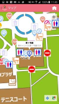 一橋祭公式アプリ2015 screenshot 1